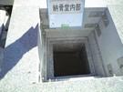 墓石設置工事14