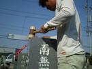 墓石設置工事19