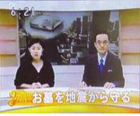 2008年4月 NHK「朝のニュース」