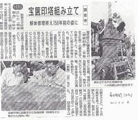 2009年3月 毎日新聞