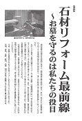 2011年11月号 月刊「石材