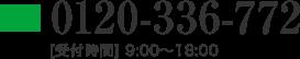 0120-336-772 受付時間9:00〜18:00
