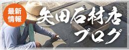 矢田石材店ブログ